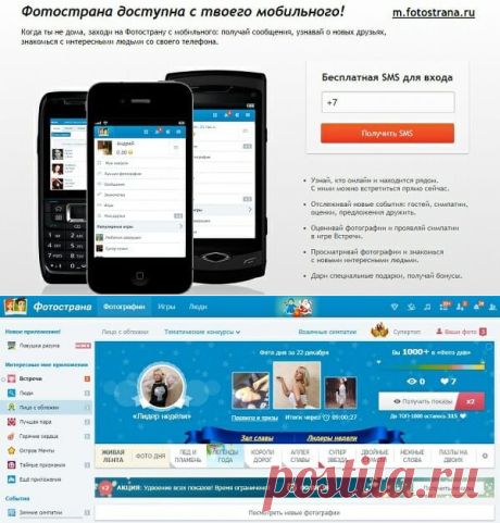 Фотострана мобильная версия   Обзоры смартфонов