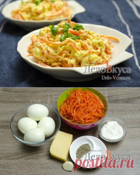 Салат с корейской морковкой  =Морковка по-корейски 200 г -Вареный яйца 4 шт. -Твердый сыр 120 г -Чеснок 2 зубчика -Майонез 2 г -Соль 3 щепотки -Черный молотый перец 2 щепотки