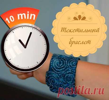 Эффектный текстильный браслет своими руками за 10 минут – Каблучок.ру
