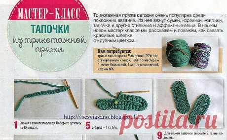 Тапочки из трикотажной пряжи пошаговая инструкция. Схемы вязания тапочек крючком из трикотажной пряжи