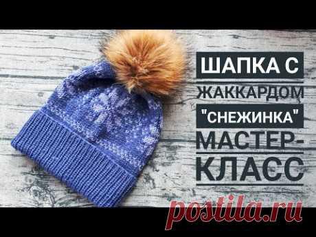 "AlinaVjazet. Мастер-класс Шапка с жаккардом ""Снежинка"""