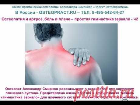 Остеопатия и артроз, боль в плече – простая гимнастика зеркало - ч2 - YouTube