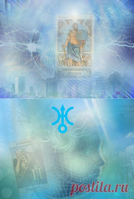 Планета Уран | Нина Стрелкова. Разные слова | Яндекс Дзен ✨ Автор: астролог Нина Стрелкова ✧ Планета Уран названа в честь античного бога Неба, а в астрологии Уран связан с будущим, быстрым прогрессом, идеями, опережающими свое время. Уран влияет на творческий процесс, он символизирует все новые течения в искусстве. Уран – это не только создание чего-то принципиально нового, но и новый взгляд на нечто давно привычное. Уран создает неожиданные, часто опасные ситуации...