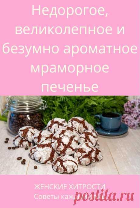 Недорогое, великолепное и безумно ароматное мраморное печенье