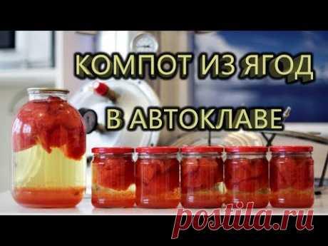Компот из ягод в автоклаве