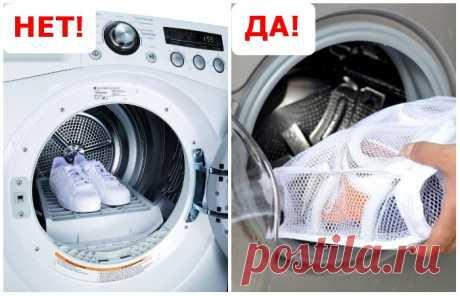 Как правильно стирать обувь в машинке — Лайфхаки