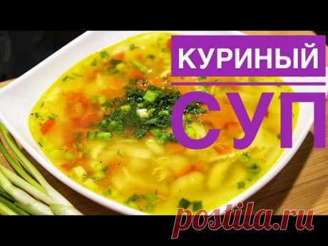 Куриный суп с секретом! Рецепт вкусного супа | Это просто - YouTube