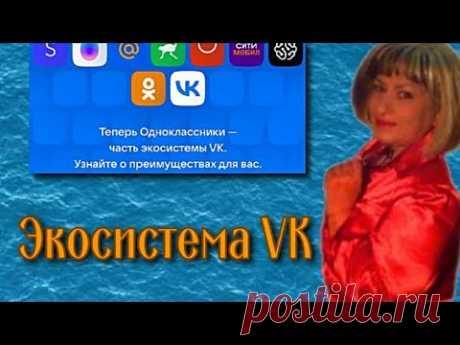 Одноклассники стали частью экосистемы Вконтакте