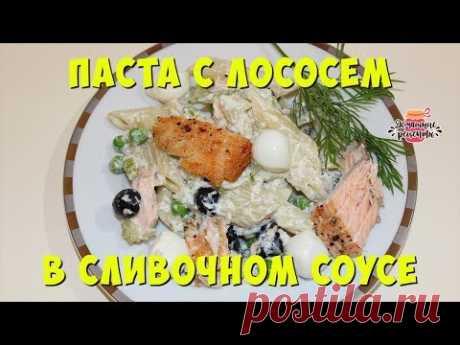 Паста с лососем в сливочном соусе 🍝 Быстрый рецепт макарон с красной рыбой