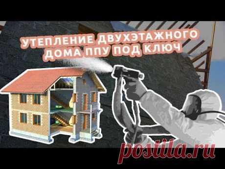 Дом под ключ. Утепление пенополиуретаном - YouTube