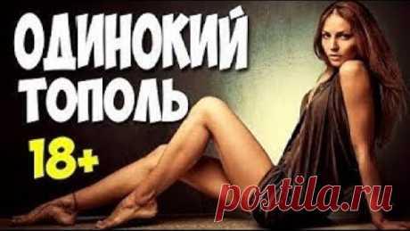 ШИКАРНО КРАСИВЫЙ ФИЛЬМ 2019!! ** ДОЯРОЧКА ** Русские мелодрамы 2019 новинки HD