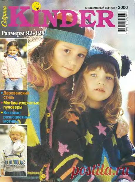 Сабрина Вязание для детей 2000 Специальный выпуск