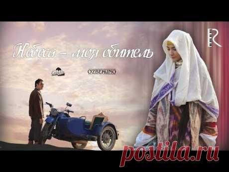 Небеса - моя обитель | Паризод (узбекфильм на русском языке) 2012 #UydaQoling