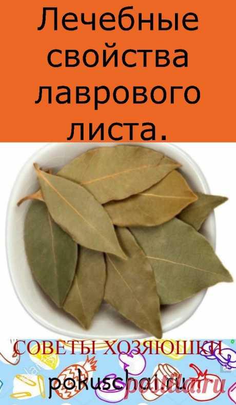 Лечебные свойства лаврового листа.