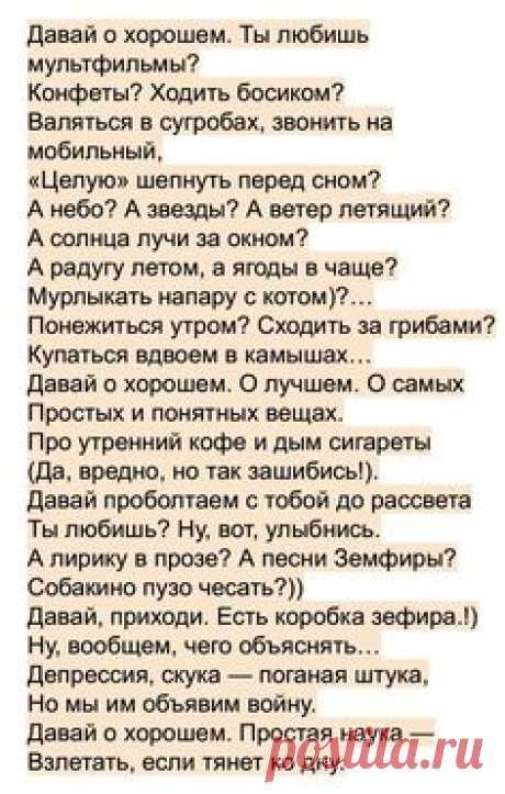 Давай о хорошем Смирнова Элина