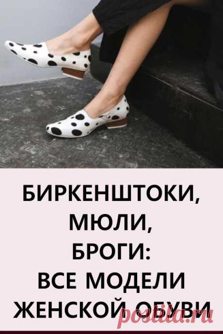 Биркенштоки, мюли, броги: все модели модной обуви. Биркенштоки, мюли, броги… Обувной гардероб по полочкам. #мода #женскаямода #обувь #моднаяобувь #женскаяобувь