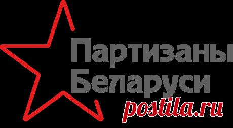 Партизаны Беларуси Подвиги и судьбы партизан в документах. Спецпроект.