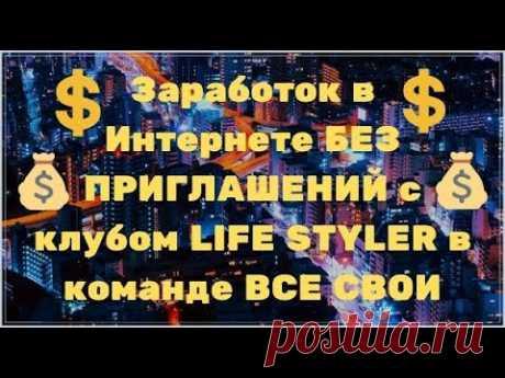 Заработок в Интернете БЕЗ ПРИГЛАШЕНИЙ с клубом LIFE STYLER в команде ВСЕ СВОИ - YouTube
