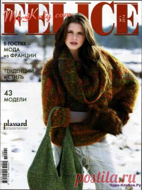 Felice 2014-01 | ✺❁журналы на чудо-КЛУБОК ❣ ❂ ►►➤Более ♛ 8 000❣♛ журналов по вязанию Онлайн✔✔❣❣❣ 70 000 узоров►►Заходите❣❣ %
