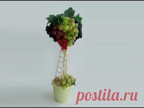 Удиви подарком! МК №78 Виноградное дерево - топиарий своими руками