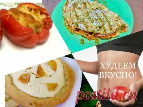 Я смогла похудеть до 54 кг без голодовок. Моё новое вкусное меню почти на 1200 ккал. И всего 3 блюда | ХУДЕЕМ ВКУСНО! | Яндекс Дзен