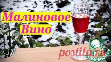 Малиновое вино, рецепт домашнего вина - кулинарный рецепт