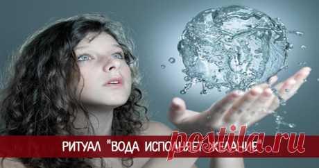 """Ритуал """"Вода исполняет желание"""" - Эзотерика и самопознание"""