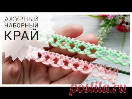 Ажурный наборный край // Кайма спицами //Вязание
