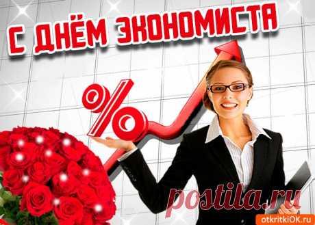 Картинки с Днем Экономиста | ТОП Картинки