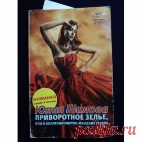Приворотнре зелье, или я коллекционирую мужские сердца. Юлия Шилова - «Я бы назвала книгу по-другому: как жить в образе ведьмы, или исполняю свои желания по щелчку»  | Отзывы покупателей