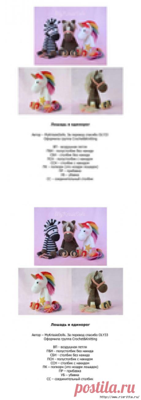 Los caballos tejidos, el unicornio y la cebra