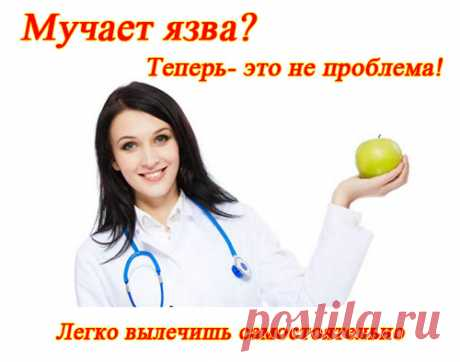 Льняное семя лечение язвы желудка - 100%