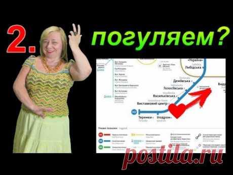 Прогулки по Киеву онлайн. Ходим пешком онлайн. Алена Никифорова.