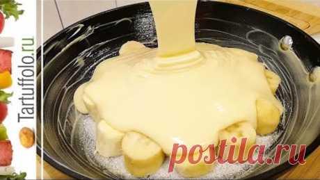 Хоть с яблоками, Хоть с бананами! На Сковороде - Мягкий, Воздушный ПИРОГ - тесто с ОДНИМ яйцом!