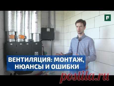 Монтируем систему вентиляции и исправляем ошибки // FORUMHOUSE