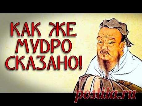 Конфуций - Самые Гениальные Цитаты! (Заставляет задуматься) - YouTube