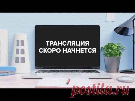 Пошаговый план восстановления всех систем организма - YouTube