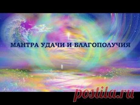 Русская мантра привлекающая удачу