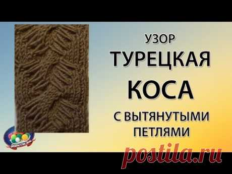 Турецкая коса спицами с вытянутыми петлями - YouTube