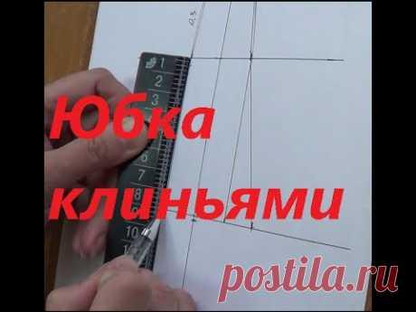 La construcción de la falda de las cuñas