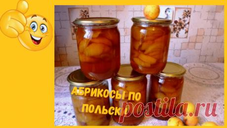 Абрикосы по-польски – пошаговый рецепт с фотографиями