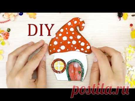 Сказочный домик-грибок из картона своими руками / Декор из картона для осенних открыток и поделок