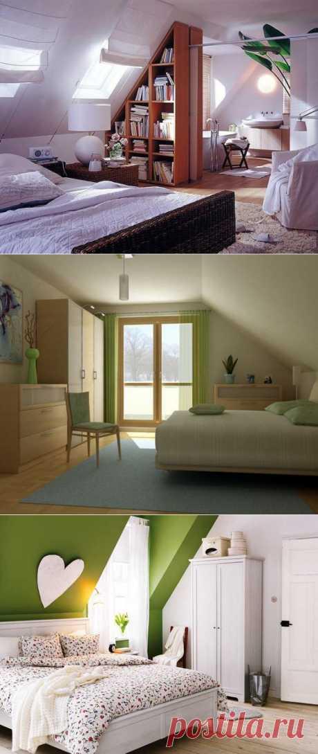 Спальня в мансарде будет уютной и комфортной. | ВСЁ ДЛЯ ДОМА