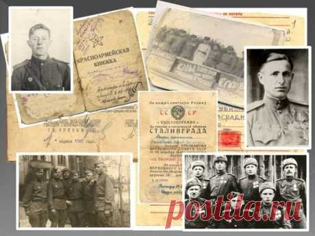 HOW TO FIND THE INFORMATION ABOUT THE VETERAN OF THE GREAT PATRIOTIC WAR \u000d\u000a\u000d\u000aKeep to yourself and share useful information  \u000d\u000a\u000d\u000a- Now any person had an access to documents with personal information of soldiers of the Great Patriotic War. \u000d\u000a\u000d\u000a- On the Internet there are extensive databases containing full information on the soldiers who died on fields of battles or missing persons. \u000d\u000a\u000d\u000a- It should be noted the most convenient databases. These are www.podvignaroda.ru containing electronic bank to dock...