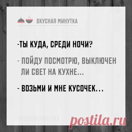 Возьми и мне кусочек))