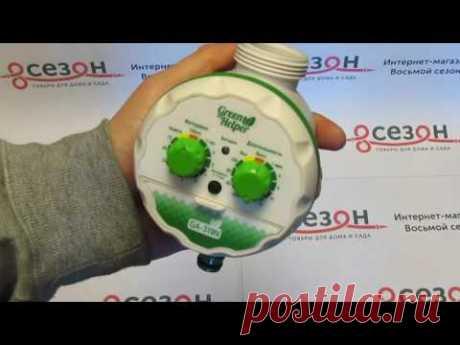 GA 319N таймер полива шаровый подходит для капельного полива