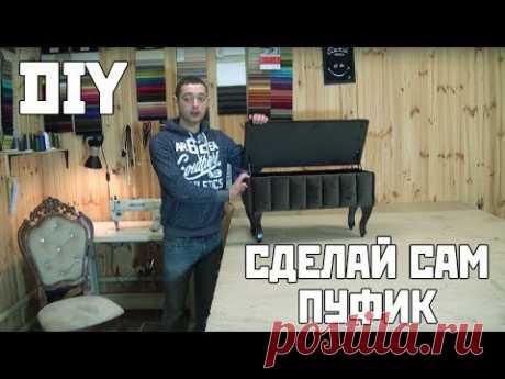 Пуфик + каретная стяжка своими руками DIY bench