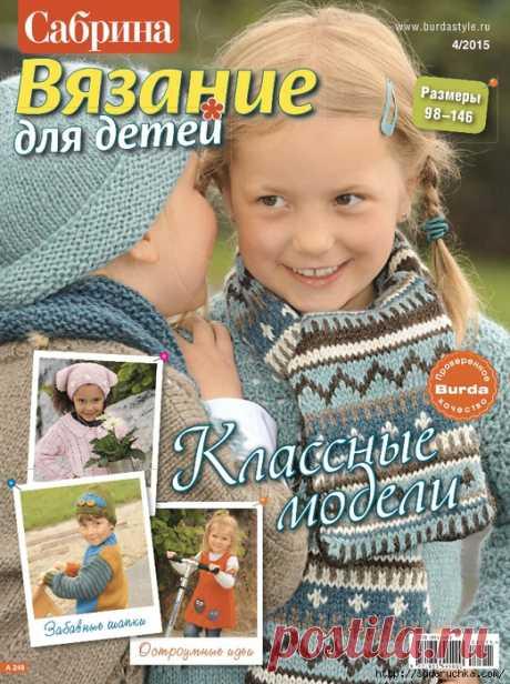 Сабрина № 4/2015 Вязание для детей.