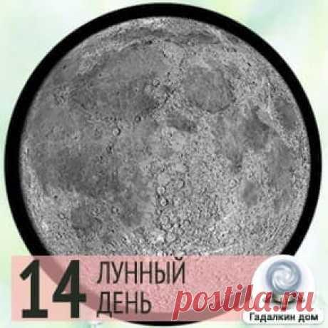 Лунный календарь на 5 июня 2020 года