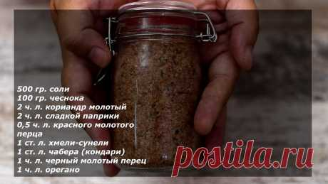 Вкусная, ароматная адыгейская соль домашнего приготовления | Ох и вкусно | Яндекс Дзен
